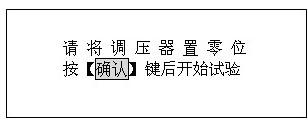 发电机转子交流阻抗测试仪操作说明